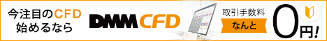 【DMM CFD】